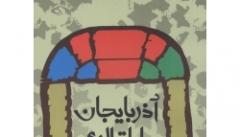 آذربایجان داستانلاریندا بایاتیلار