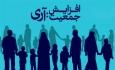 قشر فقیر، تنها قربانی تبعات قوانین نسجنیده مجلس  در زمینه فرزندآوری