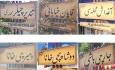 نصب تابلو راهی برای حفظ تاریخ شهر آب