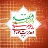 قامت فرهنگی شورای اسلامی کلانشهرارومیه تا  کجا بلند است