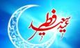 عید فطردرگستره فرهنگ وادب فارسی