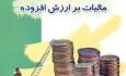 اجرای قانون اصلاحیه مالیاتهای  مستقیم در  آذربایجان غربی