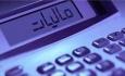 سامانه یکپارچه مالیاتی امسال درآذربایجان غربی عملیاتی می شود