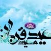 عید قربان جلوه گر تسلیم و سرسپردگی در پیشگاه معبود