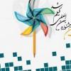آثار منتخب جشنواره فیلم رشد در آذربایجان غربی اکران می شود