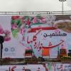 گزارش تصویری از مراسم افتتاحیه هشتمین جشنواره گلها در ارومیه