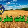 آذربایجان غربی رتبه نخست پرداخت زکات کشور را کسب کرد