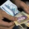لطفا حقوق ها را با نرخ روز ارز پرداخت کنید