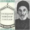 طوطی ناردارانی شاعر عاشورائی آذربایجانی