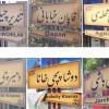 حذف اسامی اصیل محلات خیانت به تاریخ و مردم  آذربایجان است