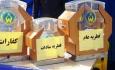 مردم آذربایجان غربی حدود ۳۶ میلیارد ریال زکات فطریه پرداخت کردند