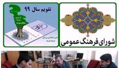 سرنوشت روزملی دریاچه اورمیه روی میز شورای فرهنگ عمومی آذربایجان غربی