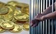 حذف زندان برای مهریه بالای ۵ سکه طرحی دو سر برد برای مردان