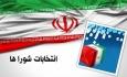 پیش بینی ۳۵۱۲ شعبه اخذ رای انتخابات شوراهای شهر و روستای آذربایجان غربی